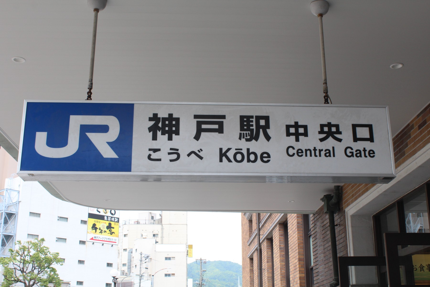 ①JR神戸駅中央口の改札を出て左(ロータリー側)に進んでください
